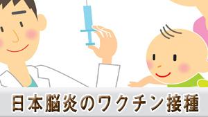 日本脳炎のワクチン予防接種はいつから?スケジュール紹介