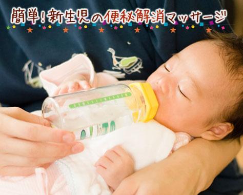 簡単なのに効果大!ママができる新生児の便秘解消マッサージ