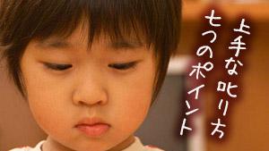 【子供を成長させる上手な叱り方】7つのポイントとダメな怒り方