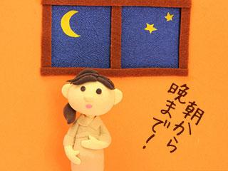 夜の室内に居る妊婦