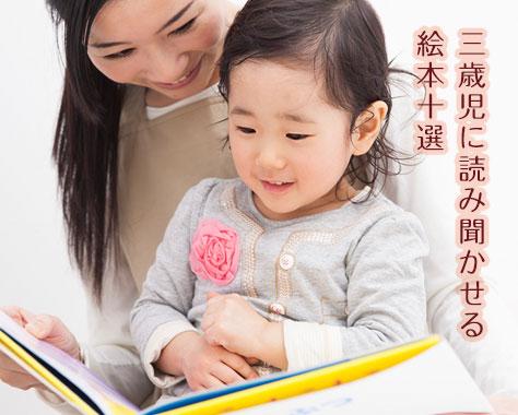 3歳児に読み聞かせて欲しい!子供が聞き入るおすすめ絵本10選