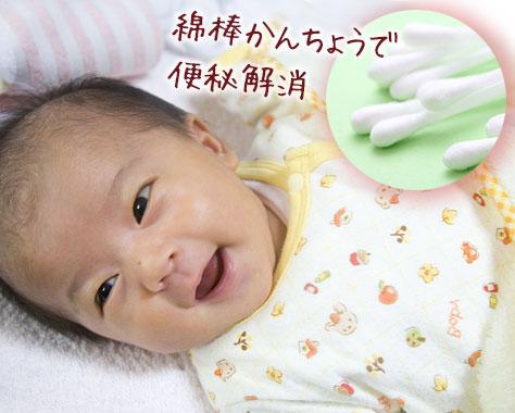赤ちゃんの便秘解消に綿棒浣腸が効果大!速効性UPのやり方/タイミング