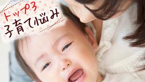 【子育ての悩みTOP3】育児中のママに多い不安・心配と解決法