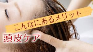 【女性の頭皮ケア方法】顔たるみも改善!トータル的美容効果が絶大