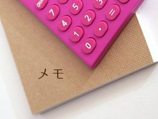 電卓とメモ