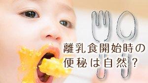 離乳食の赤ちゃんの便秘原因と月齢別食物繊維豊富なおすすめ食材