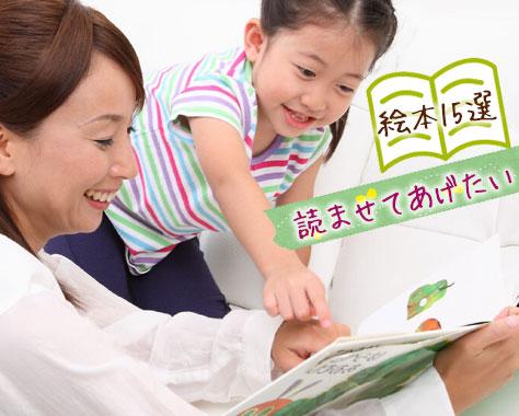 子供の好奇心を育てる人気絵本15選!お気に入りの1冊におすすめ☆