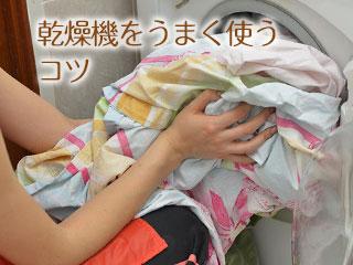 乾燥機に洗濯物を詰め込む