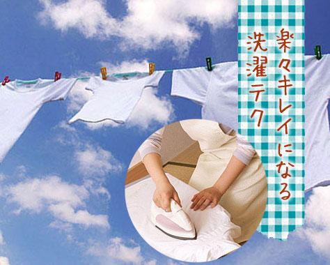 共働きの洗濯テク5つ!汗ジミ・汚れを落とし乾燥時間も短縮