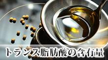植物油脂とトランス脂肪酸が発生?食用植物油との付き合い方