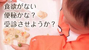 赤ちゃんの便秘で病院に行く目安・何日うんちが出なかったら受診する?