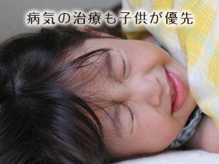 風邪で寝込む子供