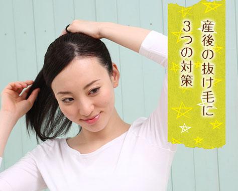 これで安心!産後の抜け毛の原因と3つの対策/薄毛が目立たない髪型