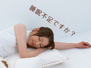 横になって寝ている女性