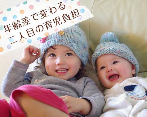 経済面/体力面で大違い!働くママの二人目出産にベストなタイミング