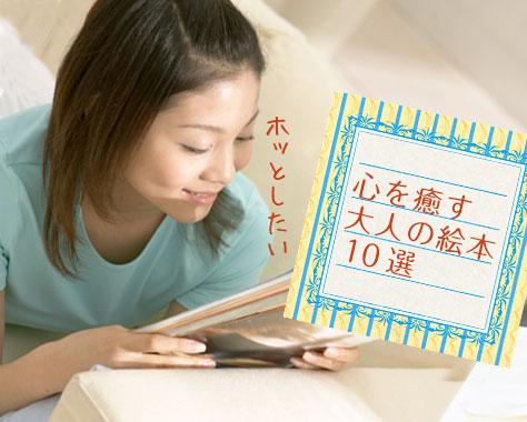 【大人向け絵本】育児疲れをリフレッシュ!泣ける感動作品おすすめ10選