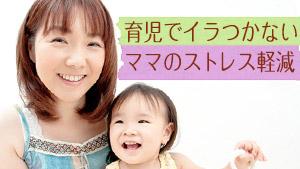 【イライラしない子育て】穏やか育児のための5つのストレス軽減テク