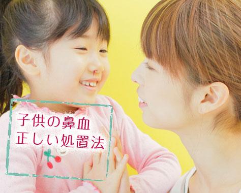 意外と知らない!子供がよく鼻血を出す理由3つと原因別効果的対処法