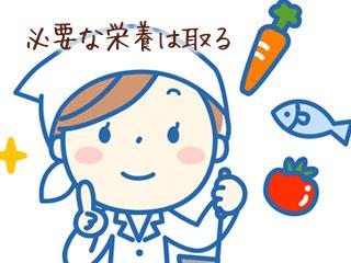 栄養士と食材