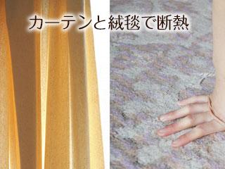 絨毯とカーテン
