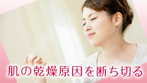 肌の乾燥原因はやりがちな悪習慣!老け込む前に断ち切るべき5つのこと