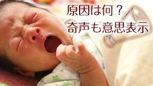 突然のキーキー!はなぜ?赤ちゃんが奇声をあげる原因&対処法