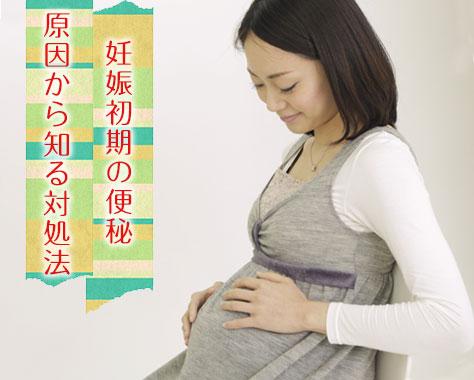 妊娠初期のツラ~い便秘!3つの原因&スルッと快便になる方法5つ