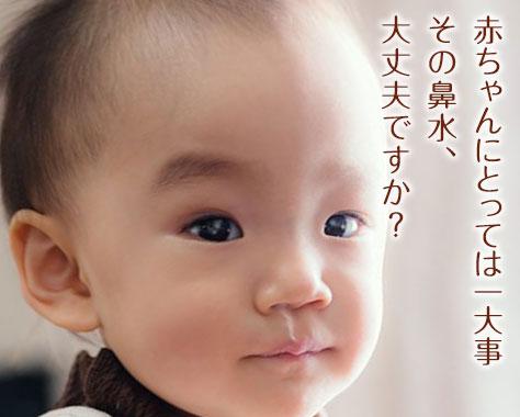 赤ちゃんの鼻水放置は危険!病院受診の目安【小児科?耳鼻科?】