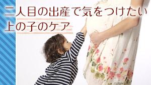 赤ちゃん返り/夜泣きを防ぐ!二人目出産前後の上の子のケアまとめ