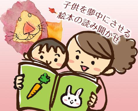 絵本嫌いを夢中にさせる!子供が魅了される読み聞かせのコツ5つ