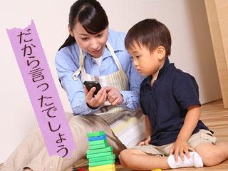 スマホを操作しながら子供に言う母親