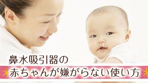 赤ちゃんが嫌がらない鼻水の上手な吸い方と吸引器の種類/特徴