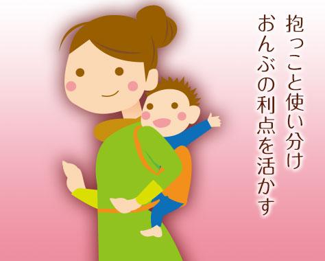 【おんぶ】しないのはもったいない!赤ちゃんを背負う育児が効果大!
