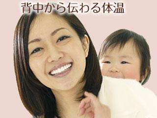おんぶした赤ちゃんの体温を背中で感じる母親