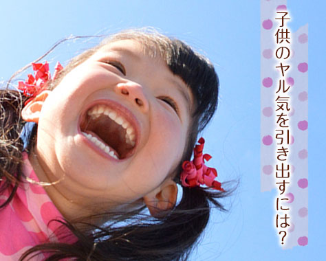 子供のやる気は親次第!モチベーションをUPする親にできる6つのこと