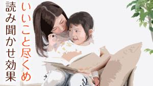 知らなきゃ損!読み聞かせがママと子供に与える驚くべき効果6つ
