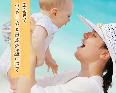子育てで悩むのは日本だけ!?アメリカ式に学ぶ育児を楽にするコツ7つ