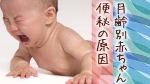 【赤ちゃんの月齢別便秘の原因/対策】効果的解消方法が見つかる!