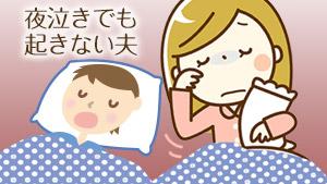 赤ちゃんの夜泣きに起きない旦那!イライラしない6つの対処法