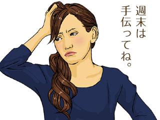 頭に手を当てて不満げな表情の女性