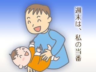 赤ちゃんを抱く夫