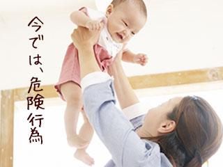 赤ちゃんを両手で高く持ち上げる母親