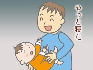 子供を抱いて寝顔を見ている父親