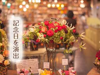 店頭に飾られた花束