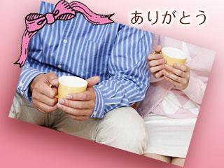 カップを持って二人で並んでいる夫婦