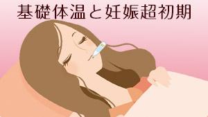妊娠検査薬より早くわかる!?妊娠超初期の基礎体温の変化/グラフ