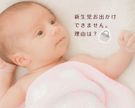 新米ママさん必読!新生児がお出かけを控えた方が良い5つの理由