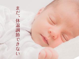 新生児が眠っている