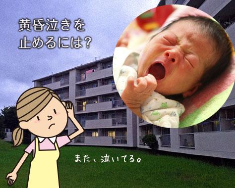 黄昏泣きにはどう対処する!?新生児が泣き止む5つの効果的方法