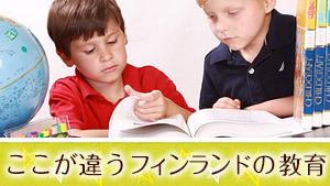 世界トップクラスの学力フィンランド!日本が見習うべき教育とは